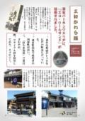 【採用事例】エコ・クールサンド(パーキングエリア) 表紙画像