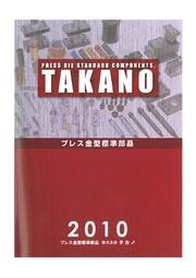 総合カタログ 【TAKANO2010】 表紙画像