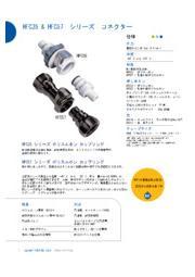 酸・アルカリに強い スーパーエンプラ継手(カップリング)HFC35 & HFC57カタログ 表紙画像