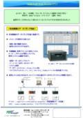 InduSoft Web Studio 用途別(計測機器データロギング) 表紙画像