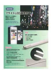 看板照明用 ブライトLED蛍光灯(防滴タイプ)電源外付 日本製 表紙画像