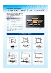 製品カタログ 表紙画像