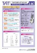 タートスタンプユニット ロングストロークタイプ TSUT-LS2.8C