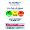 WebActiveArchitect パンフレット.jpg