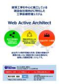 建築工事中心の建設会社様向け工事原価システム「Webアクティブアーキテクト」簡易パンフレット 表紙画像