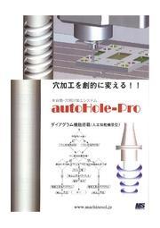 全自動・穴あけ加工システム autoHole-Pro 表紙画像