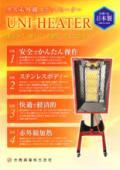 ガス赤外線スポットヒーター『UNI-HEATER』