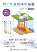 地下水連続採水装置 カタログ