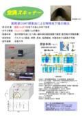 技術紹介『高周波CSMT探査法による特殊地下壕の検出』