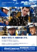 HySPEED 天然砕石バイル工法【カタログ】 表紙画像