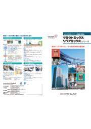 『グラウトミックス リペアミックス』シリーズの総合カタログ 表紙画像
