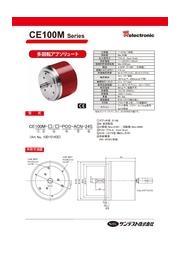 ロータリエンコーダ 「CE100M」 表紙画像