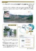 【事例2】トータルステーションによる地すべり土塊のモニタリング