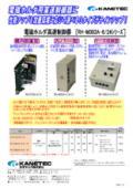 電磁ホルダ高速制御器『RH-303A-6/24シリーズ』