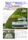 工法『大林式急勾配屋根・壁面緑化工法』