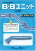 ロングベンド『B・Bユニット(GX形)』