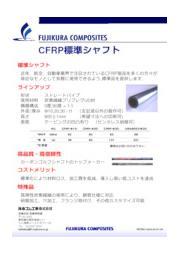 CFRP標準シャフト 表紙画像