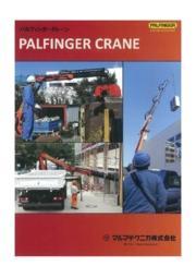 オーストリア製トラック搭載クレーン「パルフィンガークレーン」 表紙画像
