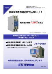 絶縁抵抗監視装置用アナログ出力装置カタログ 表紙画像