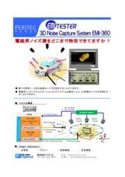 EMIテスタ EMI-360 表紙画像