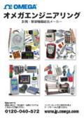 『計測・制御機器』総合カタログ