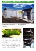『完全人工光型植物工場 コンテナタイプ』