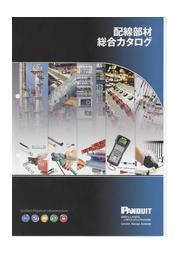 【無料進呈!】パンドウイット配線部材総合カタログ(ダイジェスト版) 表紙画像