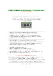 EOGモニタリングシステム(EOM-3000)製品カタログ 表紙画像