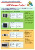 SPMシリーズ NEW Release Product リーフレット