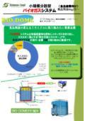 バイオガスシステム FUNBIO【小規模分散型】食品産業向け 表紙画像
