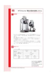 MTS Acumen 電気式動的試験システム 表紙画像