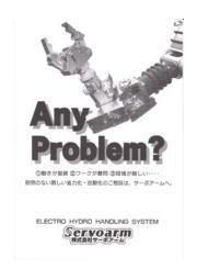 【Any Problem?】サーボアームにご相談ください 表紙画像