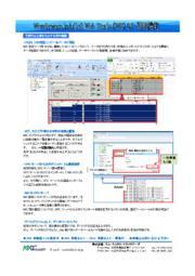 InduSoft Web Studio(IWS)便利機能カタログ 表紙画像