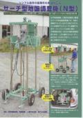 サーチ型地盤調査機 サーチUー1型の製品カタログ