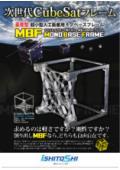 超小型人工衛星用アルミ一体型フレーム『モノベースフレーム(MBF)』