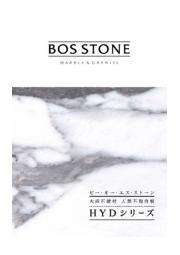 BOSストーン HYDシリーズ 製品紹介資料 表紙画像