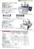 デジタルカッタZKC-25WT薄刃【幅広切断のワイドタイプ】の製品カタログ