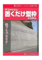 【標準施工マニュアル】埋設型枠 『デコメッシュ「置くだけ型枠」システム』 表紙画像