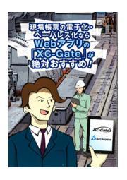 マンガでわかる!現場帳票電子化システム『XC-Gate』 表紙画像