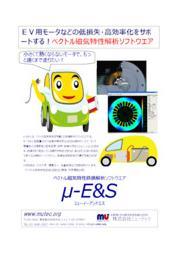 鉄損解析ツール【μ-E&S】資料 表紙画像