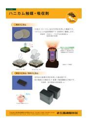 ハニカム触媒・吸収剤 表紙画像