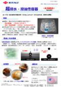 超撥水・撥油性付着防止容器カタログ<新規開発品 特許出願中>