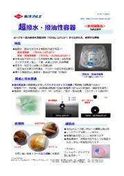 超撥水・撥油性付着防止容器カタログ<新規開発品 特許出願中> 表紙画像
