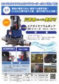エアダイヤフラムポンプ『ADOシリーズ(ADO-40/ADO-50)』 表紙画像