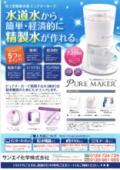 卓上型精製水器『PURE MAKER』