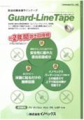 防虫対策忌避ラインテープ『ガードラインテープ』カタログ
