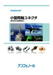 航空宇宙・防衛産業向け 小型同軸コネクタ 表紙画像