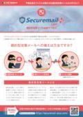 標的型攻撃メール保護サービス『TAP』