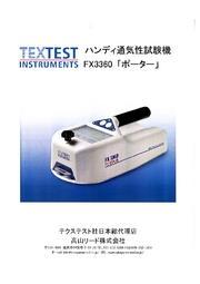 TEXTEST(テクステスト)社ハンディー通気性試験機 表紙画像