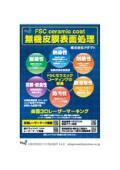 FSC-PCGソルベントクラック防止剤